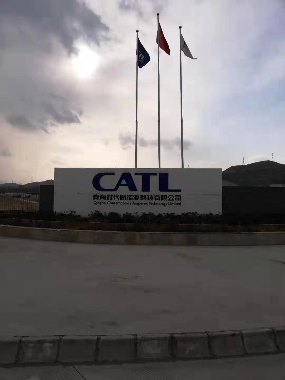 CATL(Qinghai factory)